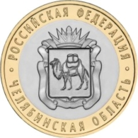 RUSSIA - RUSSIE - RUSSLAND - RUSIA 10 ROUBLE RUBLE BIMETAL BIMETALLIC CHELYABINSK OBLAST UNC 2014 - Rusland