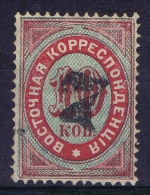 Russia: Levant Mi Nr 11 I A Not Used No Gum 1879 - Levant