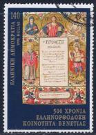 Greece, Scott #1920 Used Manuscript, 1998 - Greece