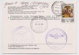 MAIL Used Card USSR RUSSIA Literature Poet Writer PUSHKIN Fairy Tale Pushkinskie Gory Sister - 1992-.... Föderation