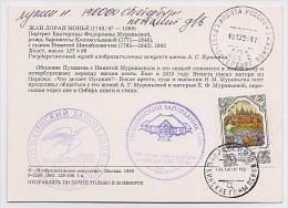MAIL Used Card USSR RUSSIA Literature Poet Writer PUSHKIN Fairy Tale Pushkinskie Gory Friend - 1992-.... Föderation
