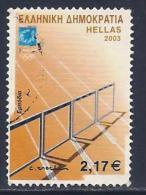 Greece, Scott # 2053 Used Olympic Sports Equipment, 2003 - Greece