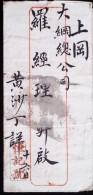 CHINA CHINE OLD  MIN CHU LETTER SHANGHAI YUXINGKANG FERRY LETTER OFFICE - 1912-1949 Republiek