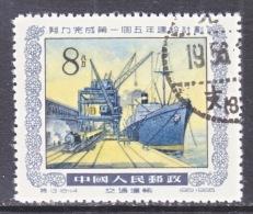 PRC 262    (o) - 1949 - ... People's Republic