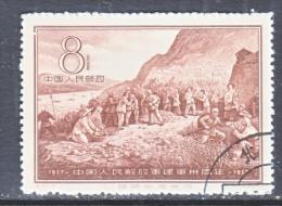 PRC   315   (o) - 1949 - ... People's Republic