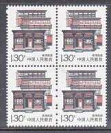 PRC    2202      ** - 1949 - ... People's Republic