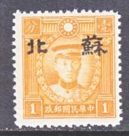 JAPANESE  OCCUP.  SUPEH    7 N 31   Type  I  SECRET  MARK   *   Wmk. 261 - 1941-45 Cina Del Nord