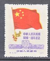 PRC 60  Reprint  * - 1949 - ... People's Republic