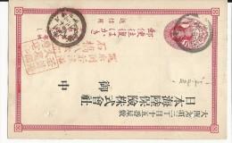 JAPON - REPIQUAGE Sur CARTE POSTALE ENTIER - Postcards