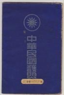 CHINE Passeport 1946 CHINA Passport � Reisepa� - Revenues