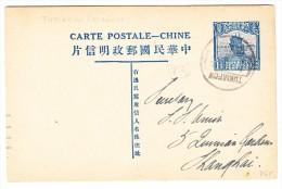 China Ganzsache 1 1/2Cts Blau 13.3.1925 Nach Shanghai - 1912-1949 République