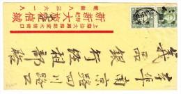 China Brief - 1912-1949 République