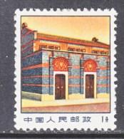 PRC   1019  ** - Unused Stamps