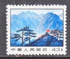 PRC   1034      * - Unused Stamps