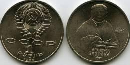 Russie Russia 1 Rouble 1990 Scorina Tranche B KM 258 - Russie