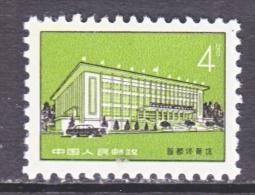 PRC   1179    *  1974  Issue - Unused Stamps