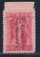 Greece, Occupation, Turkey, Levant, Scott # N111 Unused No Gum Iris, Overprinted, 1912 - Levant