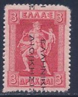 Greece, Occupation, Turkey, Levant, Scott # N122 Mint Hinged Hermes, Inverted Overprint, 1912 Corner Perfs - Levant
