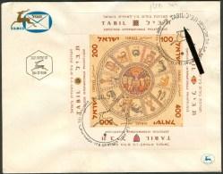 Israel FDC ERROR - 1957, Philex Nr. Block 2, ERROR : IMPERF *** - Full Tab - Mint Condition - - Geschnitten, Drukprobe Und Abarten