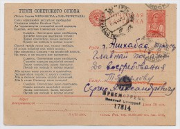 Stationery Standard Card RARE 1944 Mail Used USSR RUSSIA Turkmenistan Ashgabat Hymn - 1923-1991 USSR