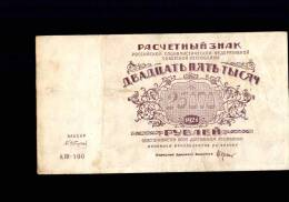 Billet Russe 25000 ROUBLE 1921    -    AK.100 - Russie