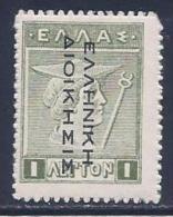Greece, Occupation, Turkey, Levant, Scott # N126 Mint Hinged Hermes, Inverted Overprint, 1912 - Levant
