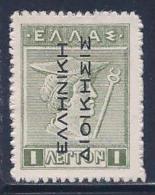 Greece, Occupation, Turkey, Levant, Scott # N126 Unused No Gum Hermes, Overprinted, 1912 - Levant