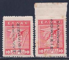 Greece, Occupation, Turkey, Levant, Scott # N128 MNH Hermes,  Normal And Inverted Overprint, 1912 - Levant