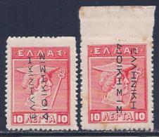 Greece, Occupation, Turkey, Levant, Scott # N128 MNH Hermes,  Normal And Inverted Overprint, 1912