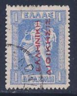 Greece, Occupation, Turkey, Levant, Scott # N139 Used Hermes, Overprinted, 1912 - Levant