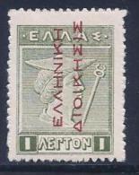 Greece, Occupation, Turkey, Levant, Scott # N145 Mint Hinged Hermes, Overprinted, 1912 - Levant