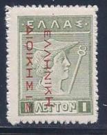 Greece, Occupation, Turkey, Levant, Scott # N145 Mint Hinged Hermes,  Inverted Overprint, 1912 - Levant
