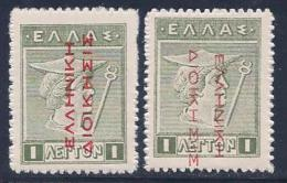 Greece, Occupation, Turkey, Levant, Scott # N145 MNH Hermes, Normal And Inverted Overprint, 1912 - Levant
