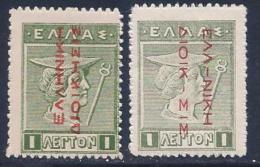 Greece, Occupation, Turkey, Levant, Scott # N145 Mint Hinged Hermes, Normal And Inverted Overprint, 1912 - Levant