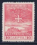 Greece, Occupation, Turkey, Levant, Scott # N155 Mint Hinged Cross, 1912 - Levant