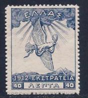Greece, Occupation, Turkey, Levant, Scott # N159 Mint Hinged Eagle, 1912 - Levant