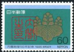 Japan 1985 National Ministerial System Of Government Centenary Stamp Seal Language - Other