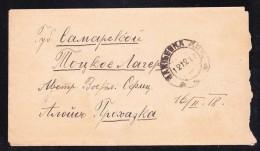 E-RUS-32 LETTER TO TOCKIY LAGER, SAMARA. 16.02.1918