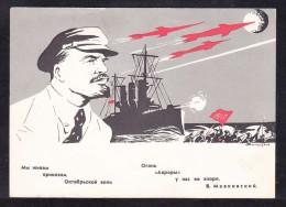 E-USSR-55  LENIN