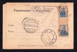 E-USSR-81  POSTCARD WITH THE GATTER PAIR