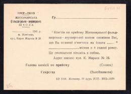 E-USSR-82  OVERPRINT ON THE BACK OF POSTCARD