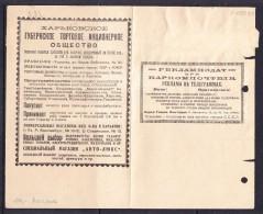 E-USSR-98  RECLAMA ON THE TELEGRAMM