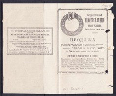 E-USSR-99  RECLAMA ON THE TELEGRAMM