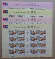 2015 Red Chamber Dream Stamps Sheets Book Garden Novel Flower Tea Bamboo Fairy Tale - Drinks