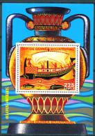 Guinea Equatorial 1978 Ancient Sailing Ships Greek Ship Bl. S/S MNH - Equatorial Guinea