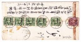 China Brief Aus WANHSIEN - 1912-1949 République