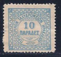 Crete, Scott # 2 Mint Hinged, 1898, CV$9.00, Counterfiet?? - Crete