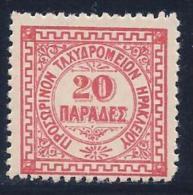 Crete, Scott # 5 MNH, 1899, CV$31.00, Counterfiet?? - Crete