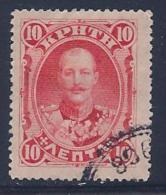 Crete, Scott # 52 Used Prince George, 1900 - Crete