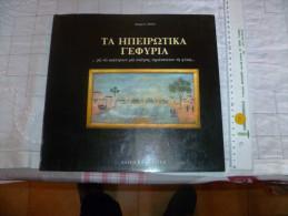 TA HMEIPTIKA   Mes Réf Xx3 - Livres, BD, Revues